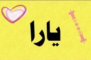صورة معنى اسم يارا , صفات حامله اسم يارا