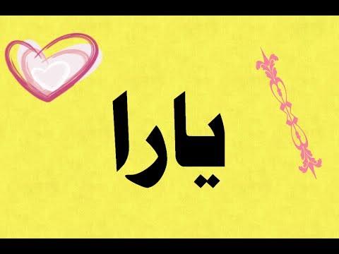 صور معنى اسم يارا , صفات حامله اسم يارا