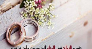 تفسير حلم الزواج , معني الزواج في المنام