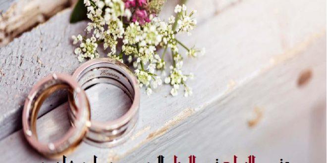 صور تفسير حلم الزواج , معني الزواج في المنام