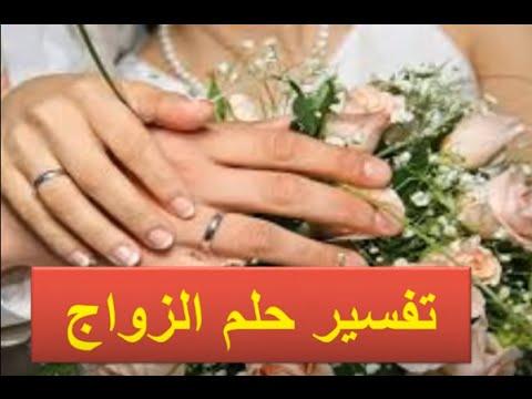صورة تفسير حلم الزواج , معني الزواج في المنام