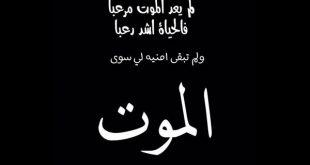 كلام حزين عن الموت , كلام مؤثر و معبر
