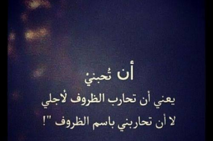 صورة رسائل زعل الحبيبة على الحبيب , مسجات عتاب للحبيب