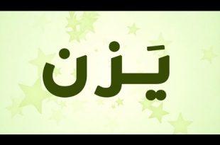 صورة معنى اسم يزن , رمزيات مزخرفه لاسم يزن