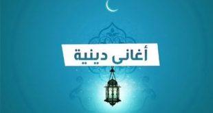 اغاني دينية اسلامية , اناشيد دينيه للاطفال