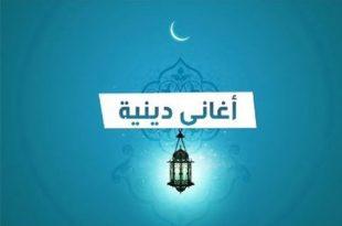 صورة اغاني دينية اسلامية , اناشيد دينيه للاطفال