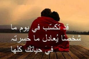 صورة احلى كلام عن الحب , اجمل ما قيل عن الحب