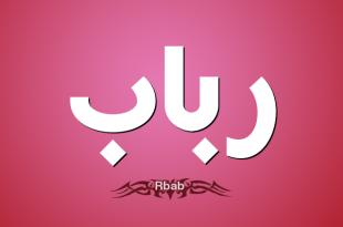 صور معنى اسم رباب , صور لاسم رباب و معانيه
