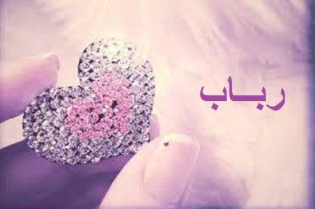صورة معنى اسم رباب , صور لاسم رباب و معانيه