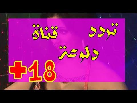 صور تردد قناة دلوعة , اشهر قنوات الرقص الشرقي