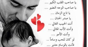 انشودة عن الاب , اغاني في حب الاب