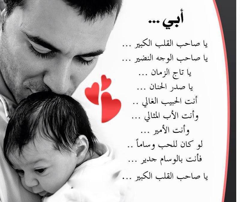 صورة انشودة عن الاب , اغاني في حب الاب