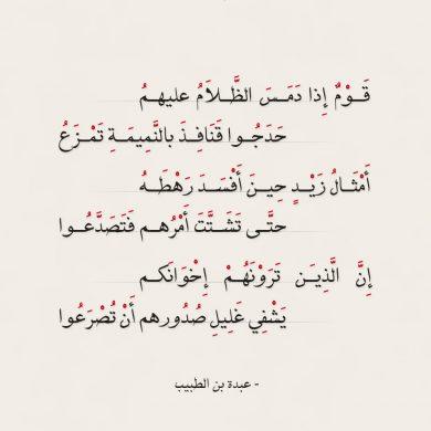 صورة شعر هجاء , قصائد هجاء قصيره للفيس بوك