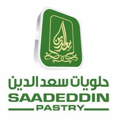 صورة حلويات سعد الدين , حلويات شرقيه و غربيه