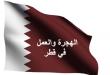 صور العمل في قطر , وظائف خاليه في قطر