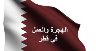 العمل في قطر , وظائف خاليه في قطر