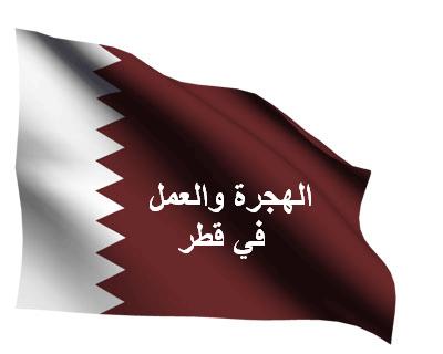 صورة العمل في قطر , وظائف خاليه في قطر