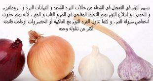 ماهي فوائد الثوم , فائده الثوم لعلاج الامراض و الوقايه منها