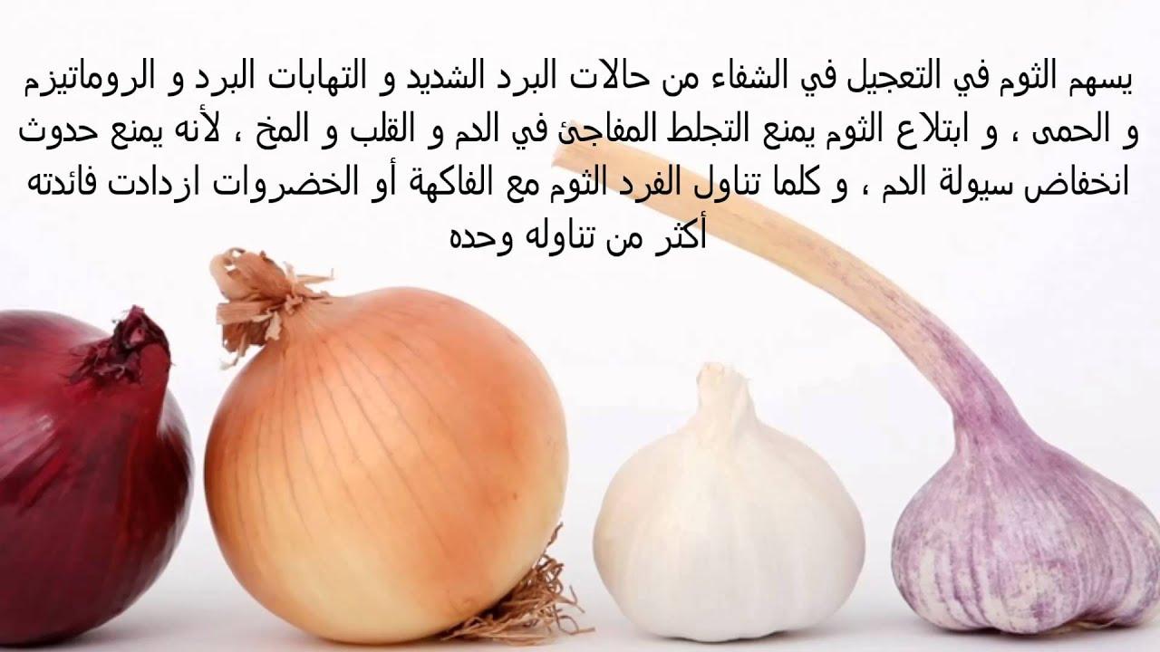 صور ماهي فوائد الثوم , فائده الثوم لعلاج الامراض و الوقايه منها