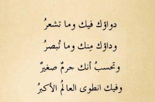 صور شعر عربي فصيح , اجمل ابيات الشعر العربي