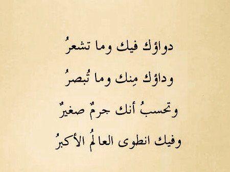 صورة شعر عربي فصيح , اجمل ابيات الشعر العربي