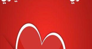 احلى رسائل حب , مسجات رومانسيه للفلانتين