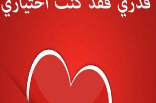 صورة احلى رسائل حب , مسجات رومانسيه للفلانتين