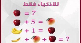 الغاز رياضيات سهلة مع الحل , فوازير رياضيه مسليه