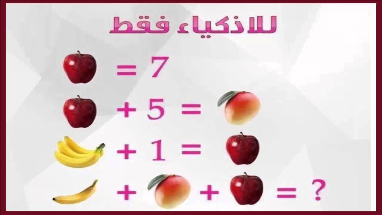 صورة الغاز رياضيات سهلة مع الحل , فوازير رياضيه مسليه