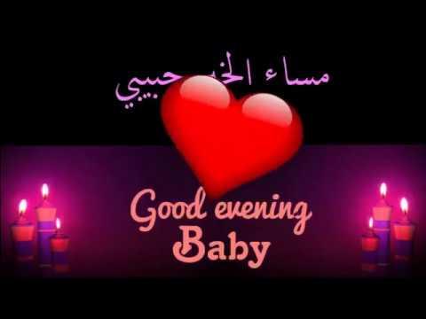 صورة مساء الخير حبيبي , رسائل مسائيه رومانسيه للحبيب