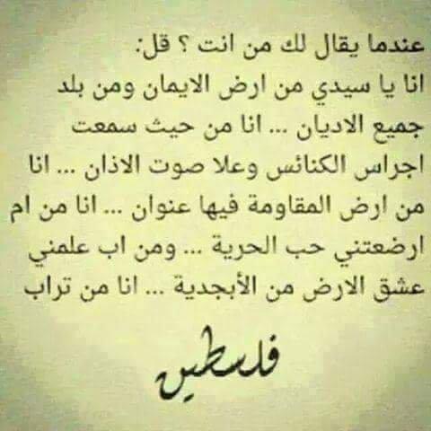صورة شعر عن فلسطين , كلام جميل عن فلسطين للفيس بوك