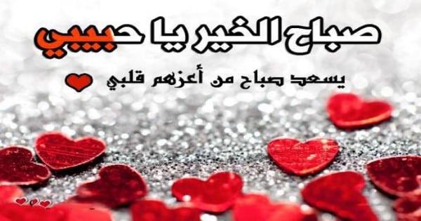 صورة صباح الحب حبيبي , تحيات صباحيه للحبيب