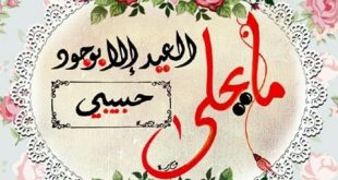 تهنئة بالعيد , رمزيات للعيد و اتس اب
