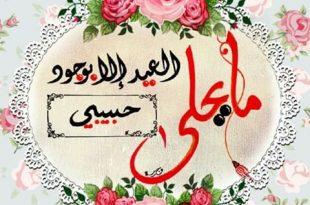 صورة تهنئة بالعيد , رمزيات للعيد و اتس اب