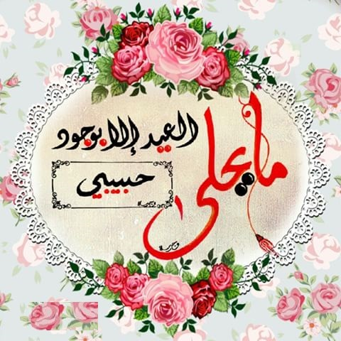 صور تهنئة بالعيد , رمزيات للعيد و اتس اب
