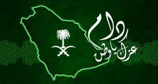 صور لليوم الوطني , رمزيات شعار اليوم الوطني السعودي