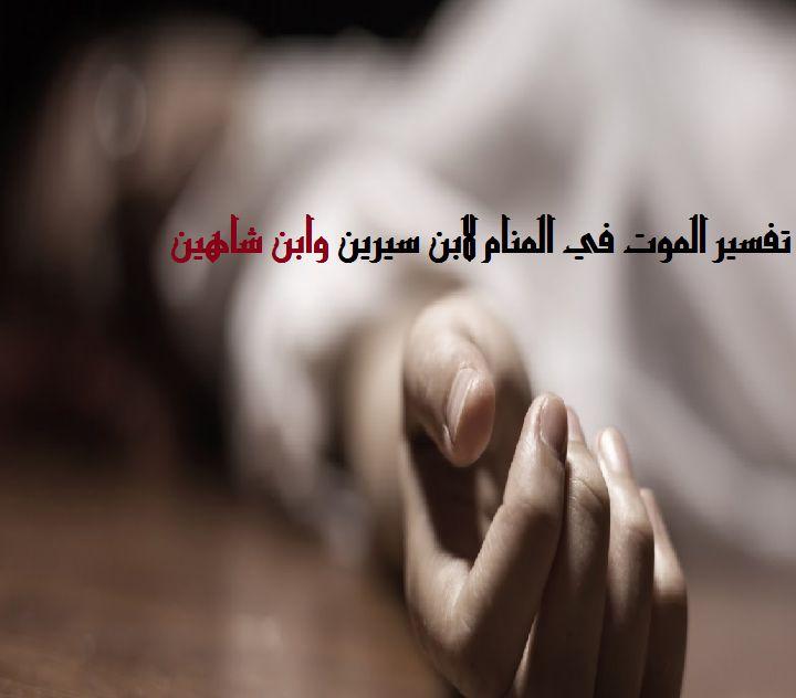 صور تفسير حلم الموت في المنام , معني الموت في الحلم