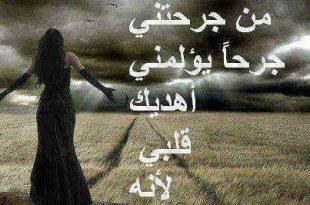 صورة احلى صور حزينه , رمزيات عن الالم و الوجع