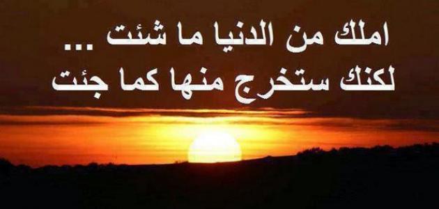 صورة حكم وعبر عن الدنيا , كلام جميل و مؤثر عن الحياه