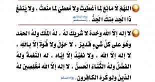 ادعية بعد الصلاة , اذكار تقال عقب الصلاه