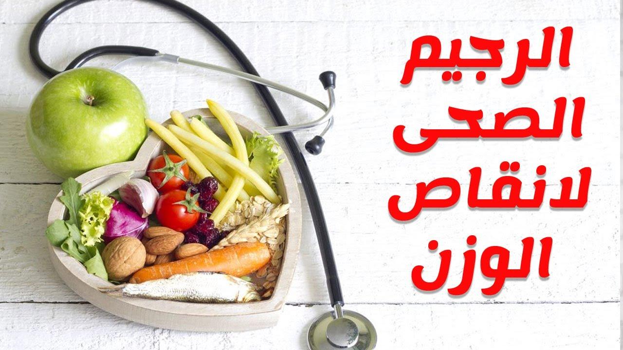 صورة حميه غذائية رائعة لانقاص الوزن , كيفيه التخلص من الوزن الزائد