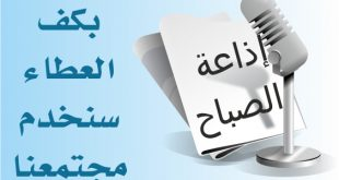 صور كلمه الصباح للاذاعه المدرسيه , نماذج متنوعه لكلمات الاذاعه المدرسيه