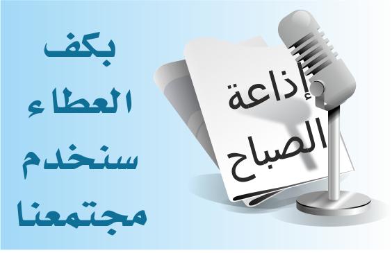 صورة كلمه الصباح للاذاعه المدرسيه , نماذج متنوعه لكلمات الاذاعه المدرسيه