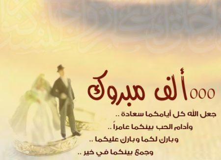 صور عبارات تهنئه للعروس للواتس , اروع بطاقات التهنئه للعروسين