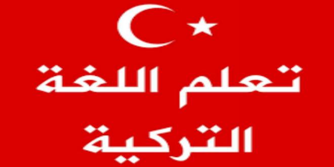 صور تعلم التركية , كيفيه تعلم التركيه للمبتدئين