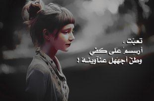 صورة عبارات حزينه قصيره مزخرفه , كلمات حزينه جديده 2019