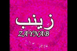 صور معنى زينب , الصفات الشخصيه لحامله اسم زينب
