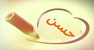 صور معنى اسم حسن , اصل اسم حسن و صفات حامله