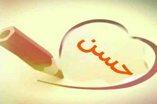 صورة معنى اسم حسن , اصل اسم حسن و صفات حامله