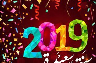 صور صور عن العام الجديد , بطاقات تهنئه بالعام الجديد